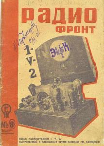 Радиофронт 1933 №08