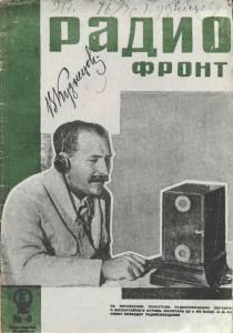 Радиофронт 1933 №09