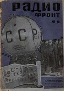 Радиофронт 1933 №10