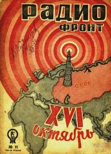 Радиофронт 1933 №11