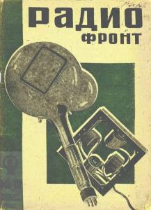 Радиофронт 1933 №12