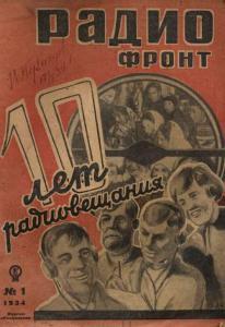 Радиофронт 1934 №01