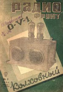 Радиофронт 1934 №02