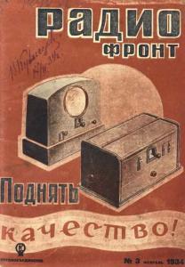 Радиофронт 1934 №03