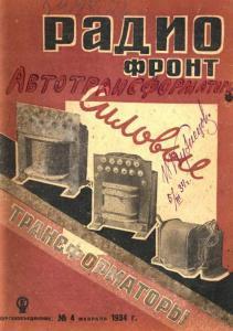 Радиофронт 1934 №04