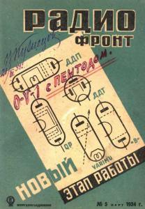 Радиофронт 1934 №05