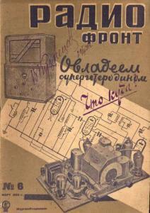 Радиофронт 1934 №06