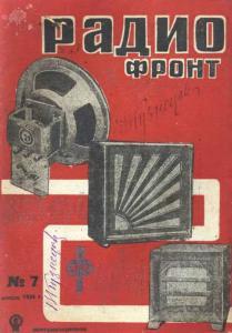 Радиофронт 1934 №07