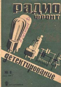 Радиофронт 1934 №08