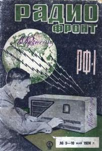 Радиофронт 1934 №09-10