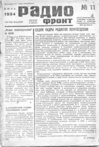 Радиофронт 1934 №11