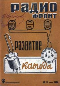 Радиофронт 1934 №12