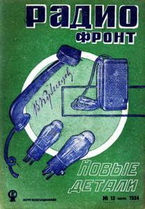 Радиофронт 1934 №13