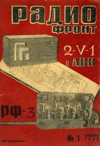 Радиофронт 1935 №01