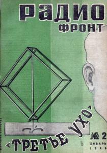 Радиофронт 1935 №02