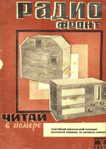 Радиофронт 1935 №03