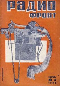 Радиофронт 1935 №04