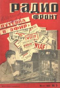 Радиофронт 1935 №05