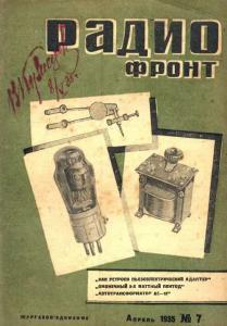 Радиофронт 1935 №07