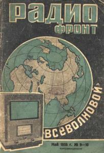 Радиофронт 1935 №09-10