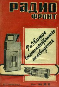 Радиофронт 1935 №11