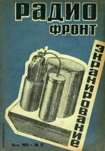 Радиофронт 1935 №13