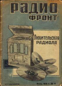 Радиофронт 1935 №14