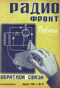 Радиофронт 1935 №16