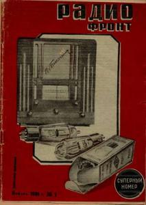 Радиофронт 1936 №01