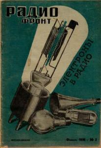 Радиофронт 1936 №03
