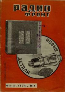 Радиофронт 1936 №04