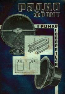 Радиофронт 1936 №05