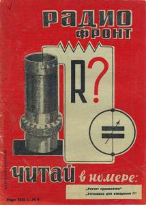 Радиофронт 1936 №06