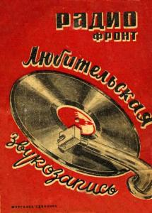 Радиофронт 1936 №09