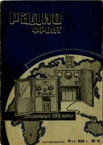 Радиофронт 1936 №10