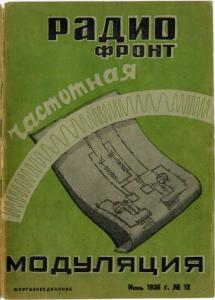 Радиофронт 1936 №12
