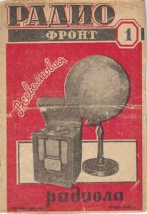 Радиофронт 1937 №01