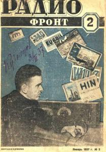 Радиофронт 1937 №02