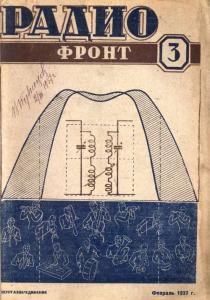 Радиофронт 1937 №03