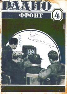 Радиофронт 1937 №04
