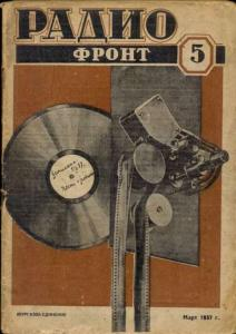 Радиофронт 1937 №05