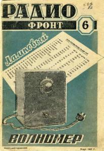 Радиофронт 1937 №06