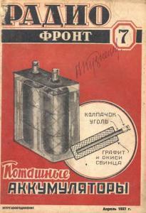 Радиофронт 1937 №07