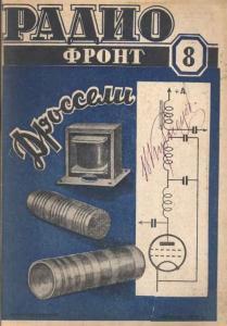 Радиофронт 1937 №08