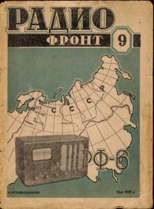 Радиофронт 1937 №09