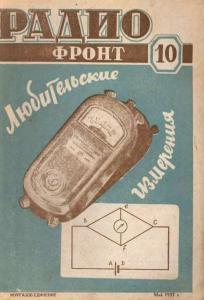 Радиофронт 1937 №10