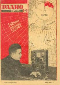 Радиофронт 1937 №11
