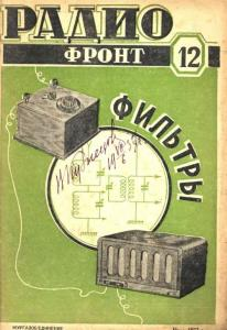 Радиофронт 1937 №12