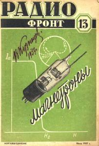 Радиофронт 1937 №13