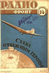 Радиофронт 1937 №14